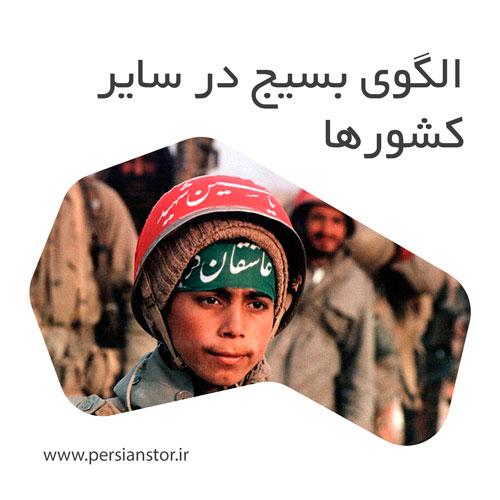 الگوی بسیج در کشورهای فلسطین لبنان و عراق