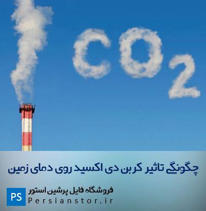چگونگی تاثیر افزایش کربن دی اکسید روی دمای کره زمین – فروشگاه فایل پرشین استور